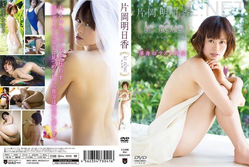 [GUILD-041] Asuka Kataoka 片岡明日香 – Le reve