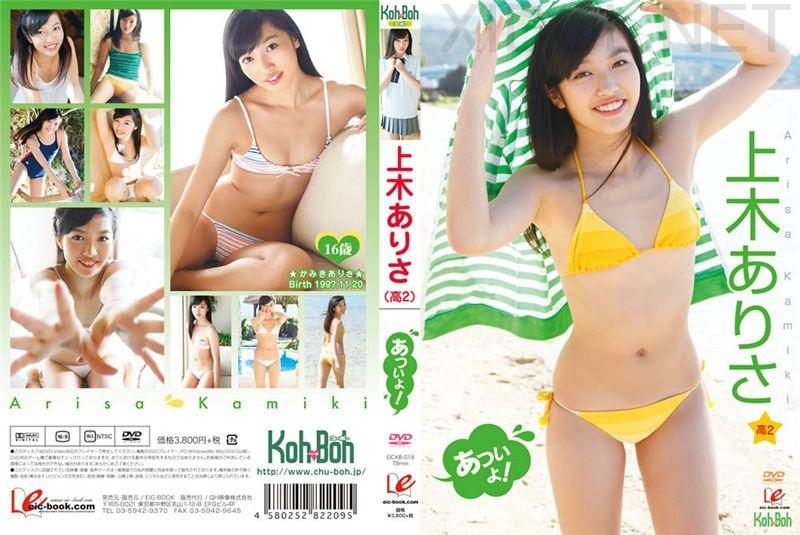 [EICKB-018] Arisa Ueki 上木ありさ – あついよ!