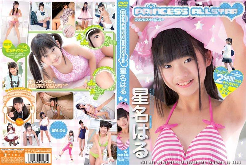 [ZEUS-010] Haru Hoshina 星名はる – Princess Allstar