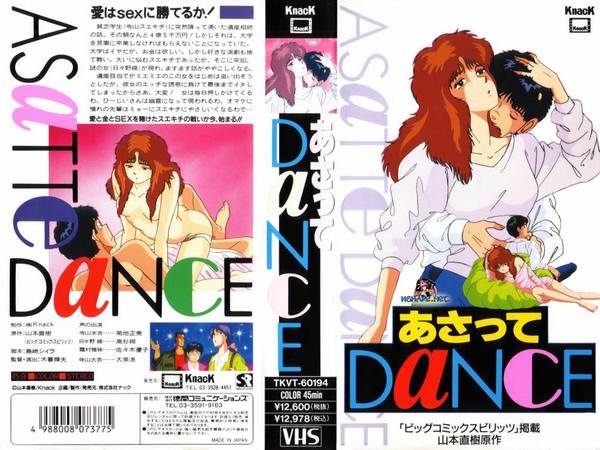 Asatte Dance/Dance Till Tomorrow [VHSRip 480p 1.43 Gb]
