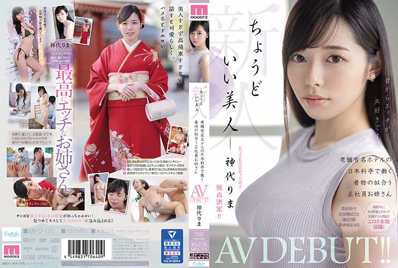 Kashiro Rima ~ Fresh Faced Perfect Beauty, Full-Time Kimono-Weating Employee at a Japanese Restaurant in a Famous Hotel. ~ MOODYZ ~ HD 720p