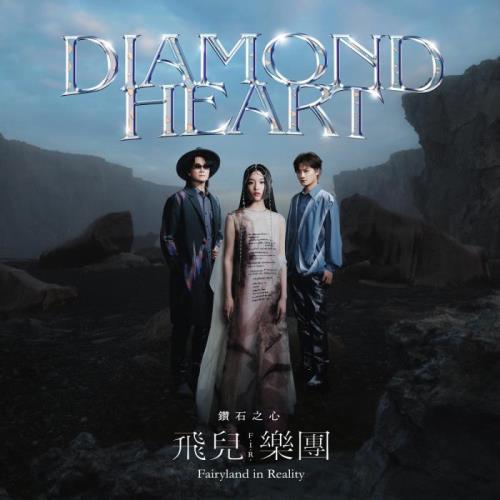 F.I.R. - Diamond Heart (2021)
