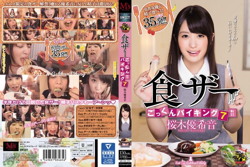 Yukine Sakuragi - Food Heather Cum Viking 7 [Ms Video Group] SD 482p