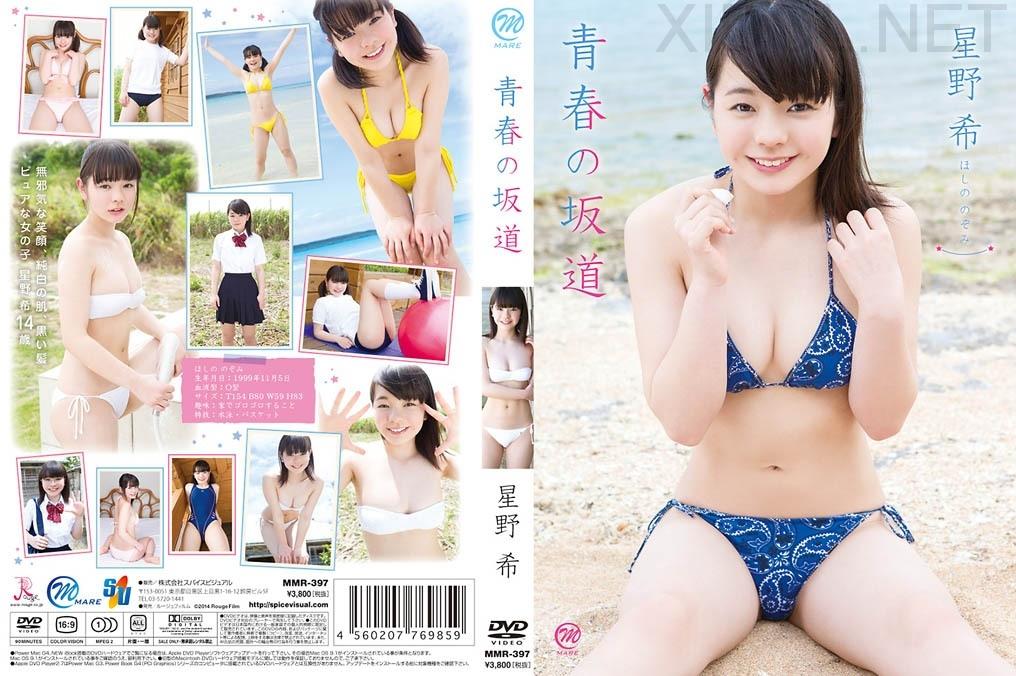 [MMR-397] Nozomi Hoshino 星野希 – 青春の坂道