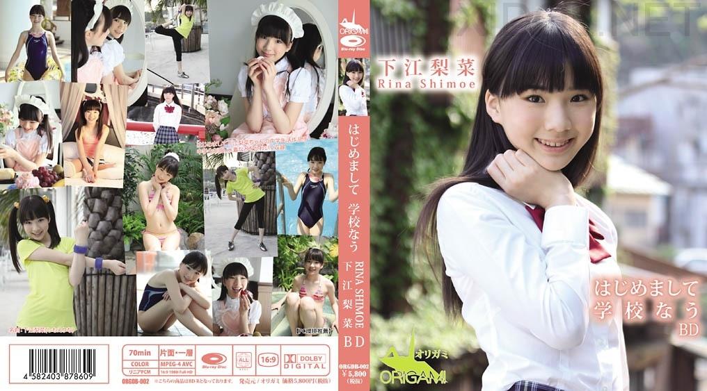 [ORGDB-002] Rina Shimoe 下江梨菜- はじめまして 学校なう Blu-ray
